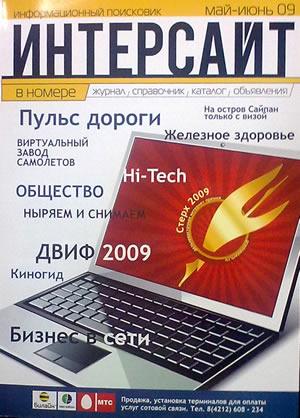 Журнал Интерсайт