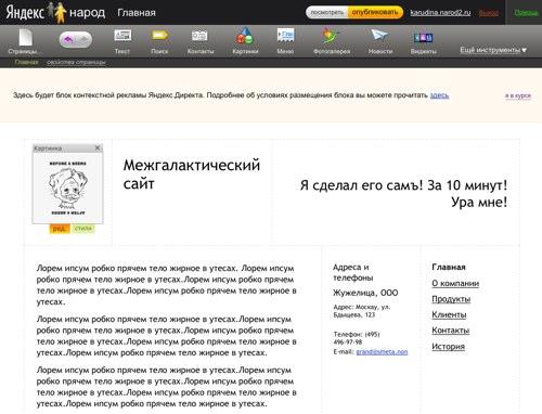 Яндекс Народ Новый. Конструктор сайтов.