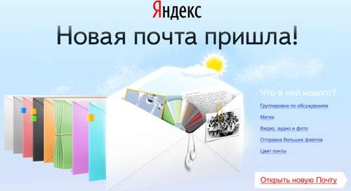 Новая почта Яндекс