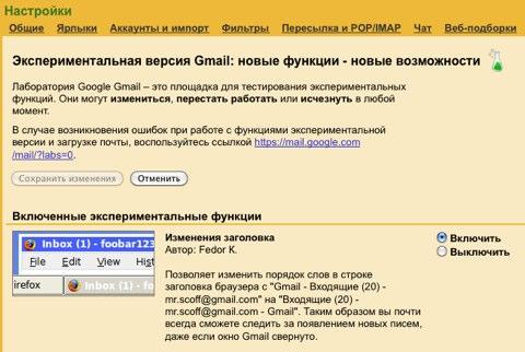 Включить функцию изменения заголовка в GMail