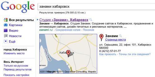 Занами на Гугле