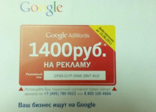 Adwords купон 1400 рублей DYGS-DJ7F-D66E-2BVT-6U2
